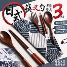日式布袋筷叉勺餐具 3件套 自然原木 筷子湯匙 環保餐具 隨身餐具【UA0401】《約翰家庭百貨