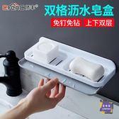 肥皂架 肥皂盒吸盤壁掛式瀝水免打孔衛生間帶蓋肥皂置物架家用新款香皂盒 多色可選