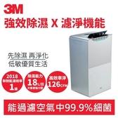 3M FD-Y180L 18公升雙效空氣清淨除濕機