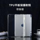 APPLE iPad Pro 2017 10.5吋 平板保護套 TPU 全包邊 帶筆槽 輕薄 透明 軟殼 平板套 平板殼