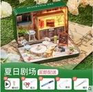 diy小屋別墅手工小房子模型拼裝制作盒子劇場生日禮物女孩圣誕節 蘿莉新品