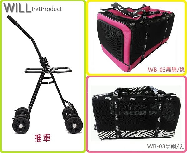 WILL設計 + 寵物用品 萬搭設計 雙層可拆式推車*WB03桃+WB03斑馬