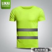 LIKAI反光速干t恤施工地安全衣服短袖騎行廣告工作服馬甲反光背心