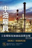 【全新版】工安環保及加油站設置法規搶分小法典(L025E18-1)