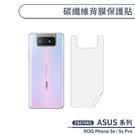 ASUS ROG Phone 5s / 5s Pro 碳纖維背膜保護貼 保護膜 手機背貼 手機背膜