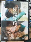 挖寶二手片-T03-225-正版DVD-日片【你是好孩子】-高良健吾 尾野真千子 池脇千鶴(直購價)