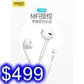 【QOOVI】C30蘋果官方認證耳機 iphone7/8plus/XS/XR/XSmax  上下首音量控制 通話通歌 MFI授權