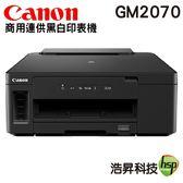【新機上市 ↘5490元】Canon PIXMA GM2070 商用連供黑白印表機
