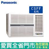 Panasonic國際6-8坪CW-N40S2右吹窗型冷氣空調_含配送到府+標準安裝【愛買】