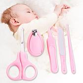 嬰兒指甲刀 指甲剪 安全剪刀 安全指甲刀 挫刀 耳勺 鑷子 嬰幼兒指甲剪5件組【J128】生活家精品