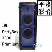 平廣 送禮 JBL PartyBox 1000 藍芽喇叭 喇叭 彩色多音源輸入 台灣英大公司貨保一年 另售100 300