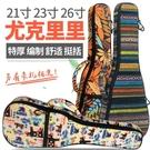 吉他包 尤克里里包防水加厚烏克麗麗ukulele琴包21/23/26寸小吉他袋盒箱 韓菲兒