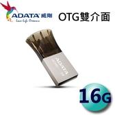 ADATA 威剛 16GB 16G UC330 OTG USB2.0 隨身碟