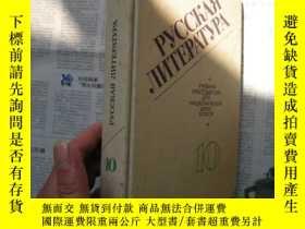 二手書博民逛書店罕見俄文版-俄羅斯文學10Y24463 出版1990