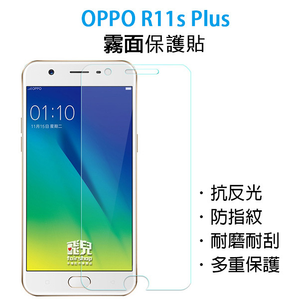 【妃凡】衝評價!OPPO R11s Plus 霧面 保護貼 防指紋霧面 手機貼 抗反光 耐磨 耐刮 另有 亮面 005