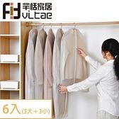 Fit Vitae羋恬家居 西裝大衣收納防水防塵套(6入組)