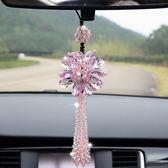 汽車掛飾 汽車掛件水晶粉色高檔女士車內飾品車載掛飾車上車用吊墜 維科特3C