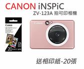 送Zink 2x3相片紙1入(20張)3C LiFe CANON iNSPiC ZV-123A 拍可印相機 玫瑰金 消光黑  公司貨