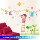 壁貼 / 牆貼 B-049創意生活系列- 晾衣女孩(衣襪篇)  高級創意大尺寸-賣點購物