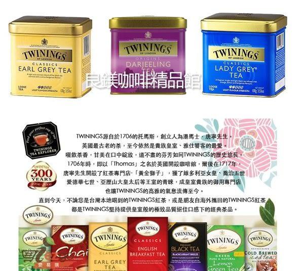英國《TWININGS 唐寧》英倫早餐茶包 2g*25入/盒【良鎂咖啡吧台原物料商】