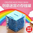 迷宮存錢罐大號3D立體兒童智力走珠玩具...