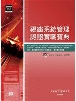二手書博民逛書店《MTA Exam 98-349視窗系統管理認證實戰寶典》 R2Y ISBN:9862763302