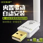 WiFi 接收器EDUP免驅動無線網卡筆記本家用辦公電腦臺式機USB網絡wifi接收器 DF  二度3C
