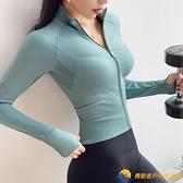 瑜伽外套運動外套女顯瘦緊身彈力速干訓練健身衣【勇敢者戶外】