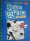 【書寶二手書T1/兒童文學_JKY】葛瑞的囧日記 12(首刷扉頁簽名版):假期大暴走_傑夫