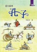 二手書博民逛書店《100 Transformational Figures for the Ages Series: Confucius》 R2Y ISBN:9571444022