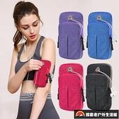 跑步手機臂包運動健身臂帶男女蘋果11手機包臂套臂袋手腕包手臂包【探索者戶外】
