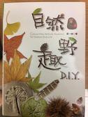 (二手書)自然野趣DIY-大樹自然生活系列06