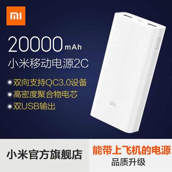 【PB】原裝正品 小米移動電源 雙USB輸出 20000mah 2C 二代超薄便攜快充 移動電源