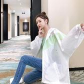 防曬衣女年夏季新款長袖防曬服韓版寬鬆薄衫透氣短外套ins潮(免運快出)