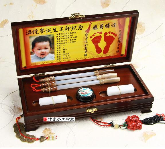 《嬰兒三寶 (木盒烤漆+高畫質金足印相片沖洗+頂級玉石全手工胎毛筆x2+發財雙章半手工篆刻x2)》