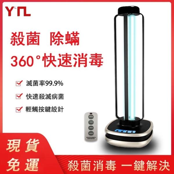 消毒燈台灣現貨 飛利浦紫外線110v 殺菌燈移動紫外線燈家用除蟎除黴甲醛腹透
