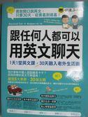 【書寶二手書T1/語言學習_XDV】跟任何人都可以用英文聊天_Raymond Tsai_附光碟