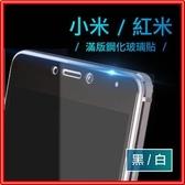 小米/紅米 9H 鋼化玻璃貼 小米9 A3 小米8 Pro 紅米7 保護貼 紅米Note7 【C79】