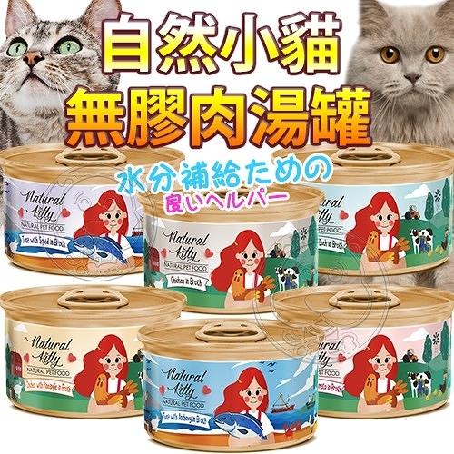 【培菓幸福寵物專營店】Natural Kitty 自然小貓 100%純肉 無膠肉湯罐鮪魚佐雞湯貓罐頭-80g