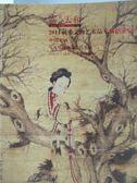 【書寶 書T1 /收藏_XCO 】鼎興天和2014  文物藝術品專場拍賣會_ 中國書畫二_2014 11 7