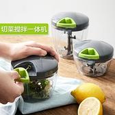 家用廚房多功能切菜器手動絞肉機絞菜攪碎拉神蒜泥器絞餡【母親節禮物】