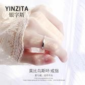 莫比烏斯環情侶戒指一對純銀日韓簡約時間男女對戒素圈原創意設計  薔薇時尚