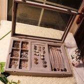 防塵超大號首飾收納盒珠寶手鐲項鏈耳釘耳環展示盒戒指飾品帶蓋聖誕節提前購589享85折