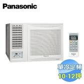 國際 Panasonic 左吹單冷定頻窗型冷氣 CW-N68SL2