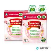 【船井】burner倍熱 健字號食事纖纖粉 30回輕纖組-孕補乳可食