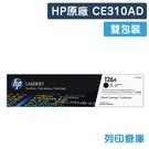 原廠碳粉匣 HP 黑色雙包裝 CE310AD / CE310 / 310AD / 126A /適用 HP CP1021/CP1022/CP1023/CP1025/CP1026nw/M175nw/M275nw