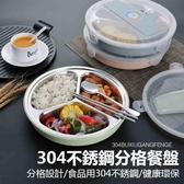 「新品特惠」304不銹鋼保溫飯盒便當盒快餐盒分格餐盤帶蓋學生成人雙層隔熱