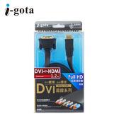 i-gota DVI-D對HDMI 超薄型線1.2M