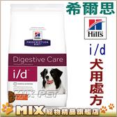 ◆MIX米克斯◆代購美國希爾思Hills. i/d犬用處方飼料id【17.6磅】