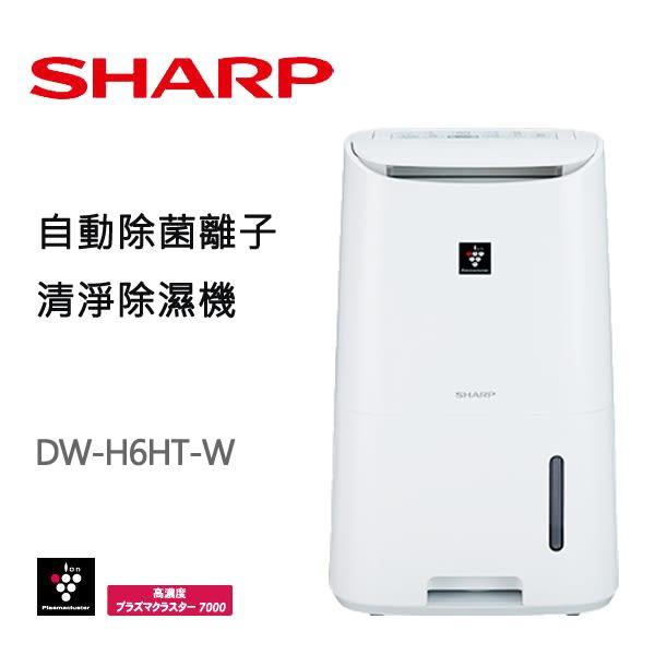 福利品 SHARP夏普 6L 清淨除濕機
